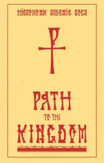 Path to the Kingdom - Carti.Crestinortodox.ro